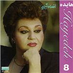 Hayedeh - Afsaneh Shirin, Hayedeh 8 - Persian Music DB Cover Art