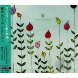 Orgel, P - Tsubomi CD Cover Art
