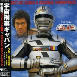 Space Sheriff Gavan Song & Music Collection CD Cover Art