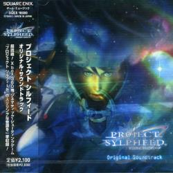 Project Sylpheed CD Cover Art