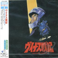 Soundtrack-Anime - Venus Senki CD Cover Art