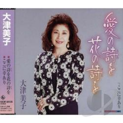 Otsu, Yoshiko - Ai No Uta Wo Hana No Uta Wo/Koko Ni CD Cover Art
