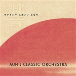 Aun J-Classic Orchestra - Beautiful Songs In Japan DB Cover Art