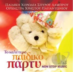 Horodia Paidiki / Lambrou, Spyros - To Kalitero Pediko Parti CD Cover Art