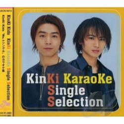 Kinki Kids - Karaoke Best Album CD Cover Art