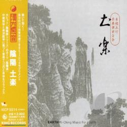 Baker, Chet - Yi Ching Music For The Health: Earth CD Cover Art