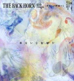 Back Horn - Hajimeteno Kokyude CD Cover Art