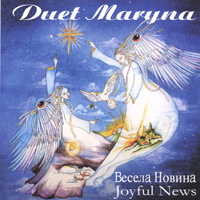 Duet Maryna - Christmas: Joyful News CD Cover Art